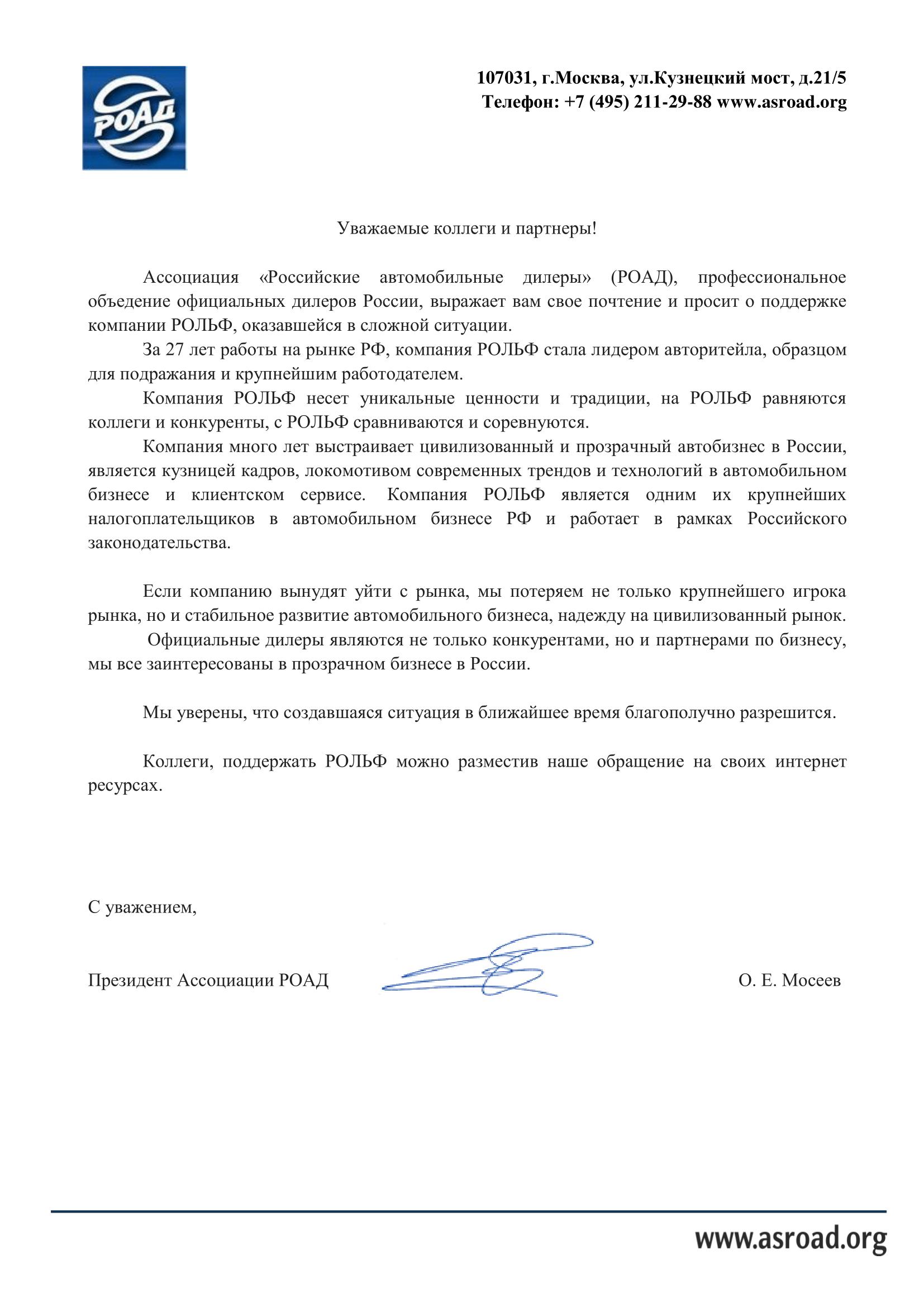 Обращение президента Ассоциации РОАД