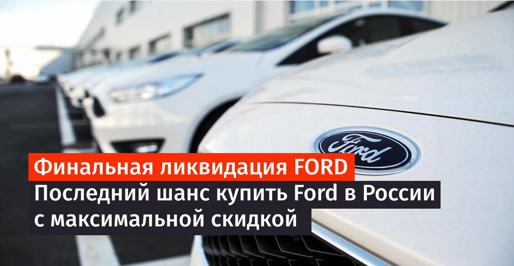 likvidaciya-sklada-am-ford-s-horoshey-skidkoy-do-31-avgusta