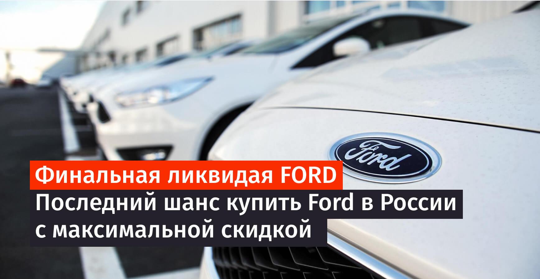 likvidaciya-sklada-am-ford-s-horoshey-skidkoy-do-30-iyunya