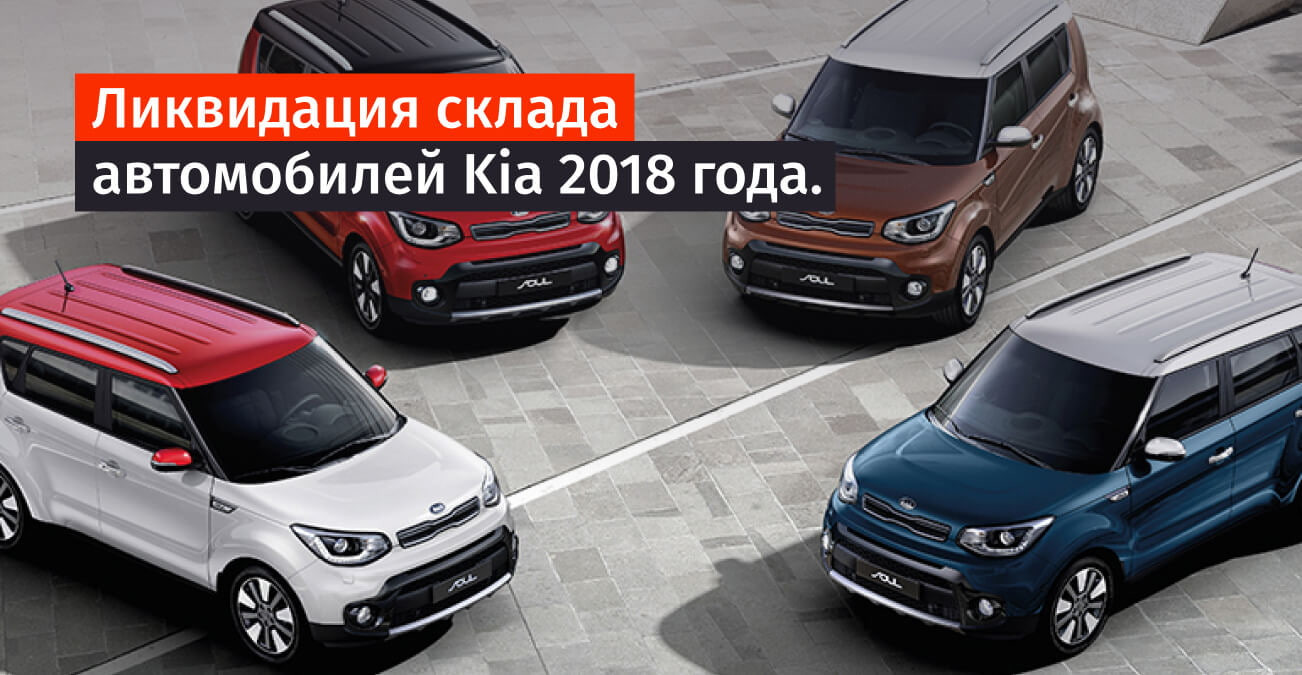 likvidaciya-sklada--avtomobiley-kia-2018-goda