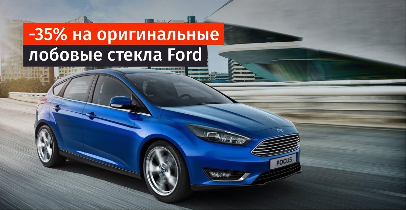 specialynye-ceny-na-originalynye-lobovye-stekla-ford
