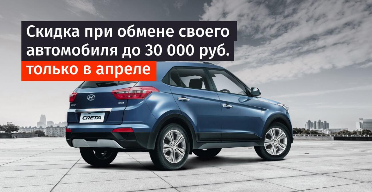 skidka-pri-obmene-svoego-avtomobilya-do-30-000-rub-tolyko-v-aprele